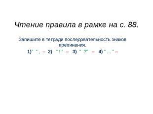 Чтение правила в рамке на с. 88. Запишите в тетради последовательность знаков