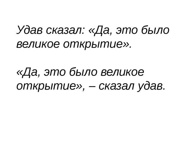 Удав сказал: «Да, это было великое открытие». «Да, это было великое открытие»...