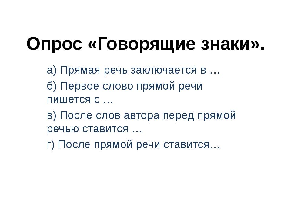 Опрос «Говорящие знаки». а) Прямая речь заключается в … б) Первое слово прямо...