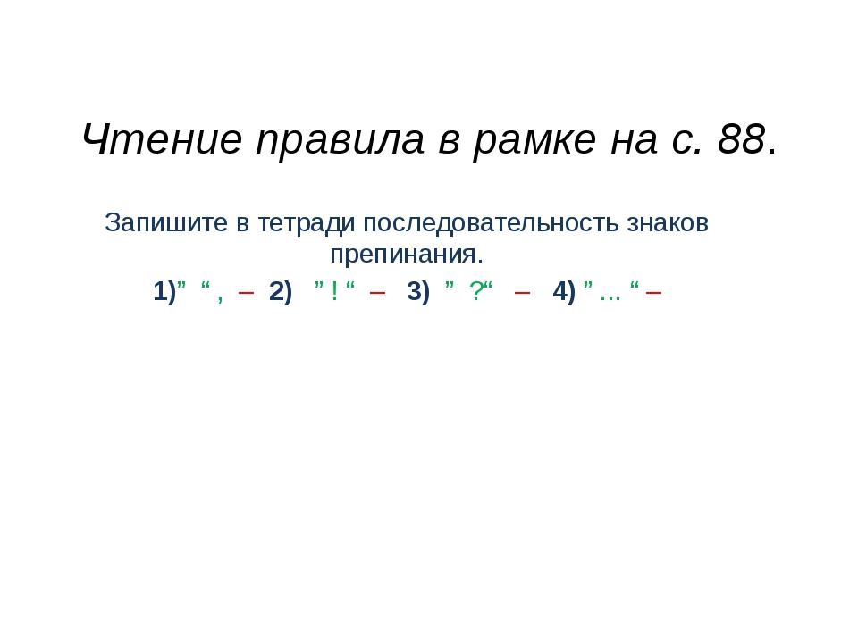 Чтение правила в рамке на с. 88. Запишите в тетради последовательность знаков...
