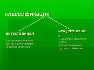 классификация естественная искусственная в качестве основания взяты существен