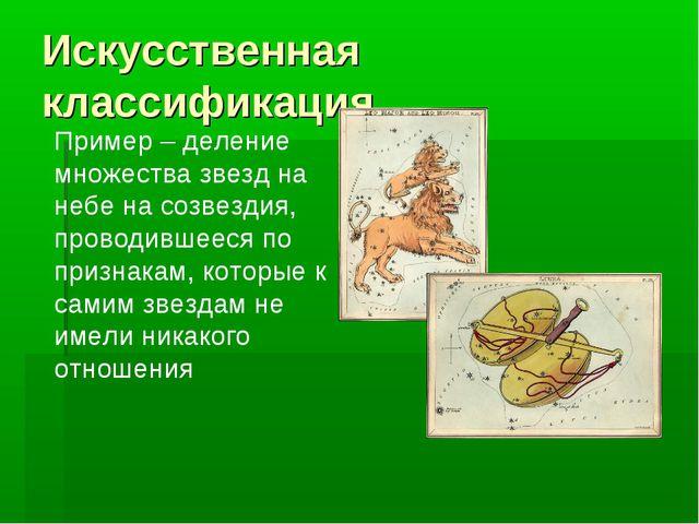 Искусственная классификация Пример – деление множества звезд на небе на созве...