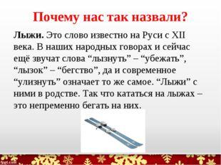 Почему нас так назвали? Лыжи. Это слово известно на Руси с XII века. В наших