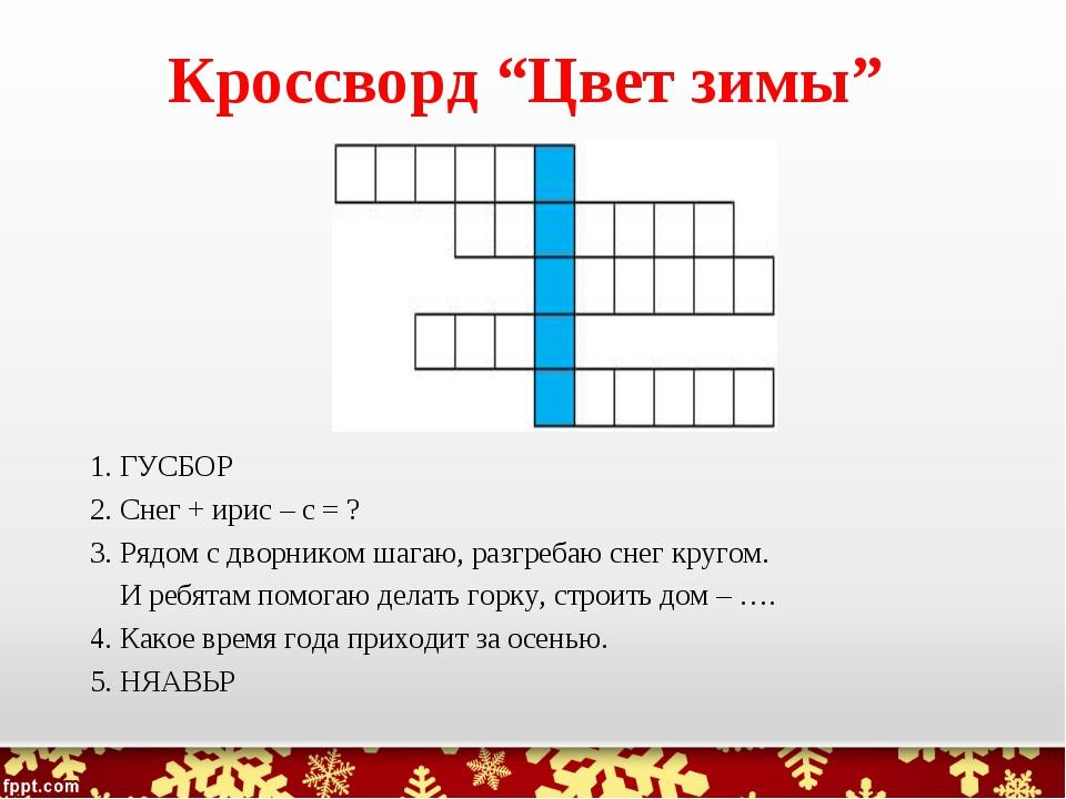 """Кроссворд """"Цвет зимы"""" 1. ГУСБОР 2. Снег + ирис – с = ? 3. Рядом с дворником ш..."""