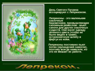 День Святого Патрика ассоциируют с Лепреконом. Лепреконы - это маленькие ска
