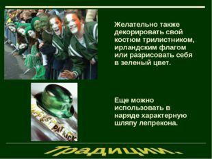 Желательно также декорировать свой костюм трилистником, ирландским флагом ил
