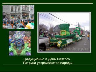 Традиционно в День Святого Патрика устраиваются парады.