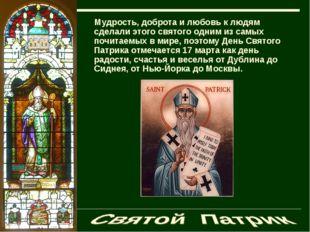Мудрость, доброта и любовь к людям сделали этого святого одним из самых почи