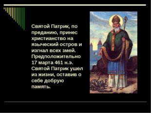 Святой Патрик, по преданию, принес христианство на языческий остров и изгнал