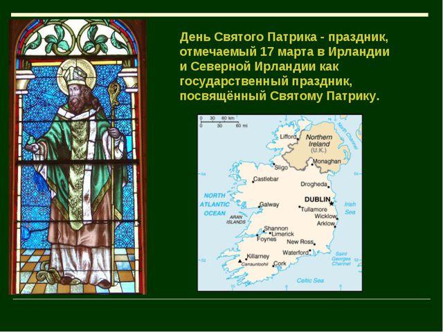 День Святого Патрика - праздник, отмечаемый 17 марта в Ирландии и Северной И...
