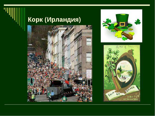 Корк (Ирландия)