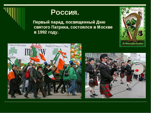 Россия. Первый парад, посвященный Дню святого Патрика, состоялся в Москве в 1...