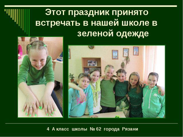 Этот праздник принято встречать в нашей школе в зеленой одежде 4 А класс шко...