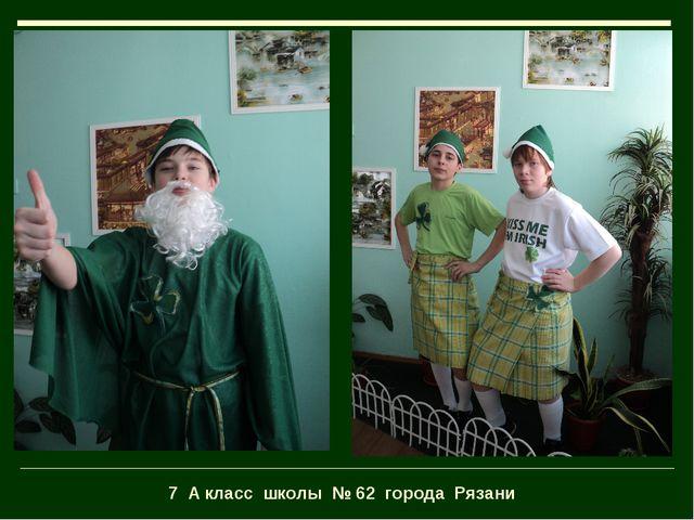 7 А класс школы № 62 города Рязани