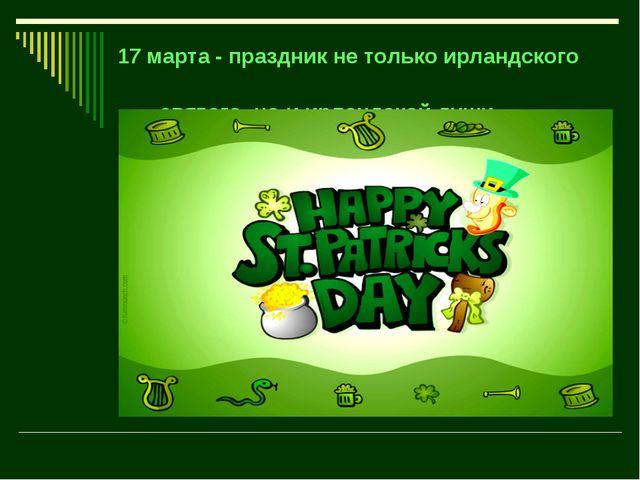 17 марта - праздник не только ирландского святого, но и ирландской души.