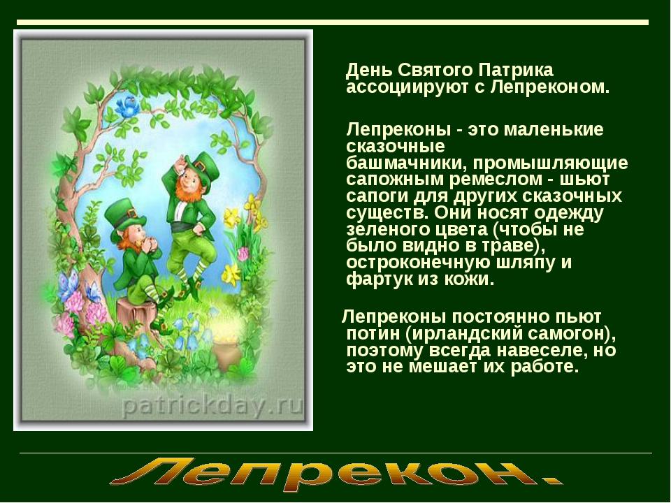 День Святого Патрика ассоциируют с Лепреконом. Лепреконы - это маленькие ска...