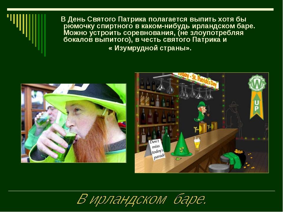 В День Святого Патрика полагается выпить хотя бы рюмочку спиртного в каком-н...
