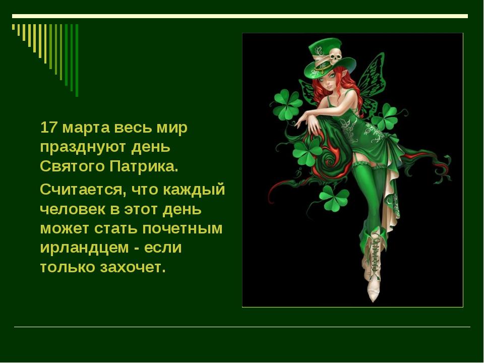 17 марта весь мир празднуют день Святого Патрика. Считается, что каждый чело...