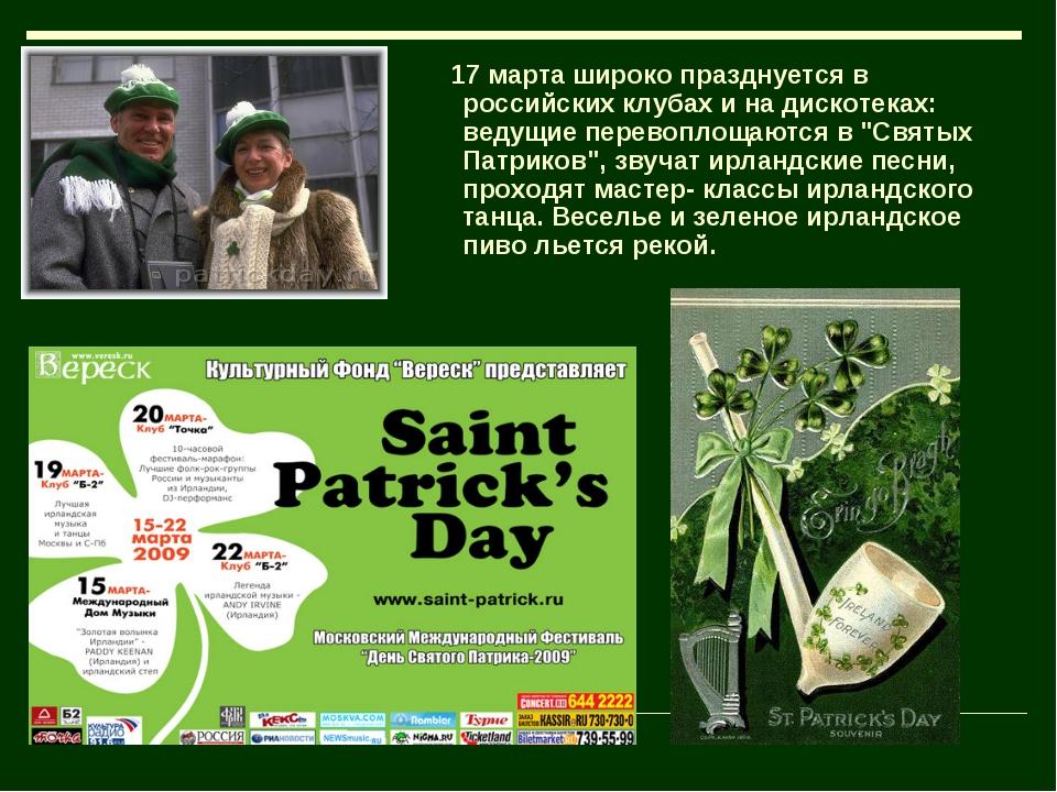 17 марта широко празднуется в российских клубах и на дискотеках: ведущие пер...