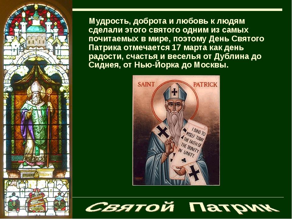 Мудрость, доброта и любовь к людям сделали этого святого одним из самых почи...
