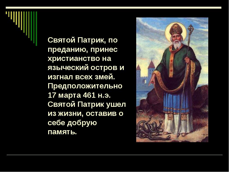 Святой Патрик, по преданию, принес христианство на языческий остров и изгнал...