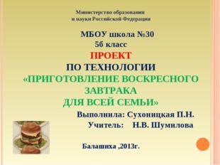 Министерство образования и науки Российской Федерации МБОУ школа №30 5б класс