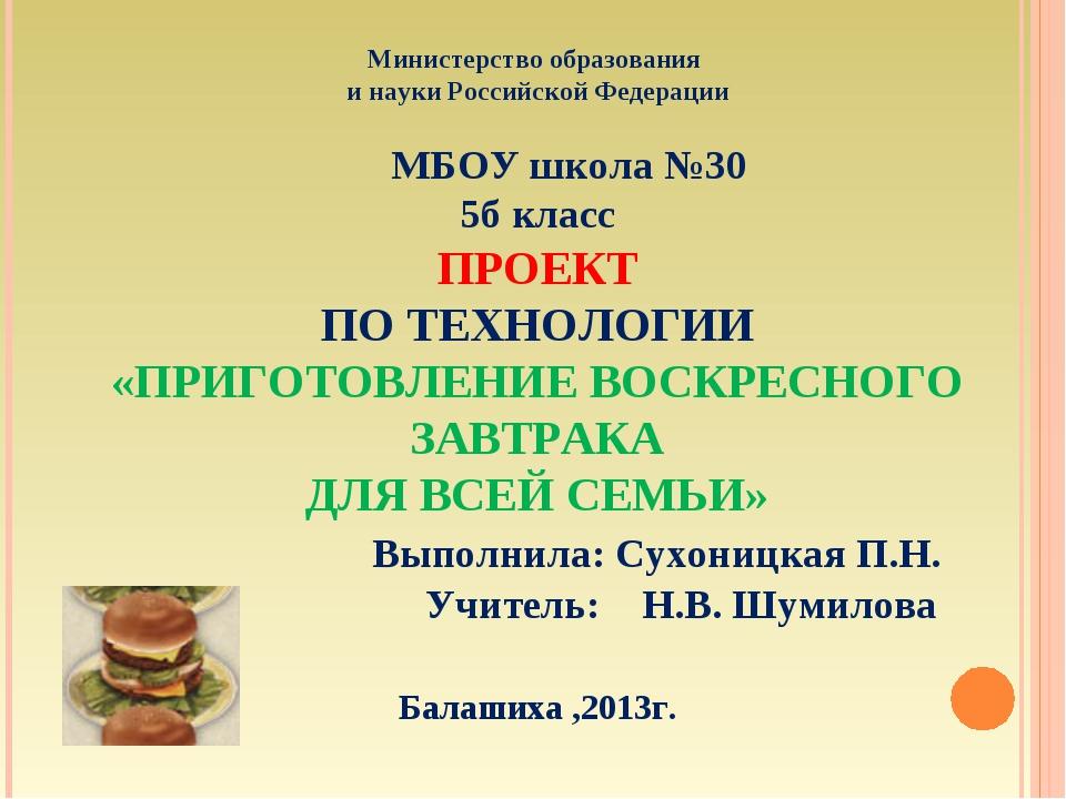 Министерство образования и науки Российской Федерации МБОУ школа №30 5б класс...