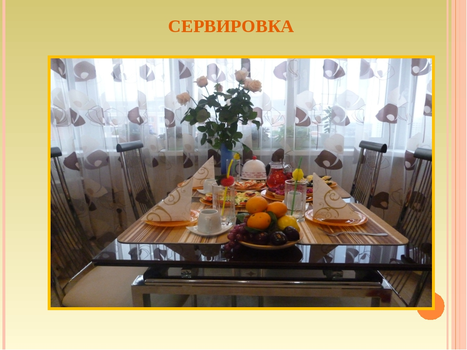 СЕРВИРОВКА