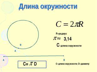 А В . А В . . R–радиус 3,14 С–длина окружности C= D С–длина окружности; D–диа