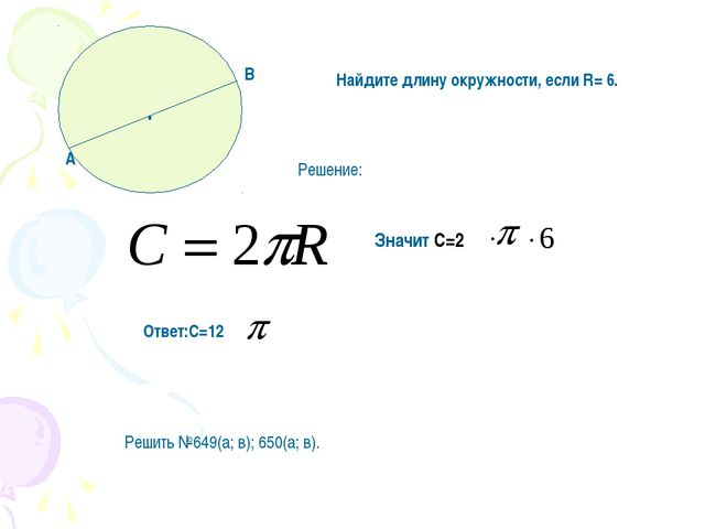 . Найдите длину окружности, если R= 6. Решение: Значит С=2 Ответ:С=12 Решить...