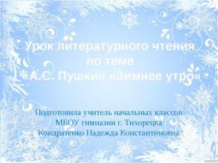 Урок литературного чтения по теме «А.С. Пушкин «Зимнее утро» Подготовила учит