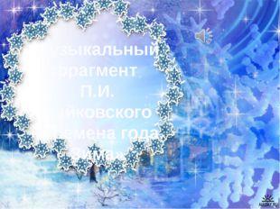 Музыкальный фрагмент П.И. Чайковского «Времена года. Зима»