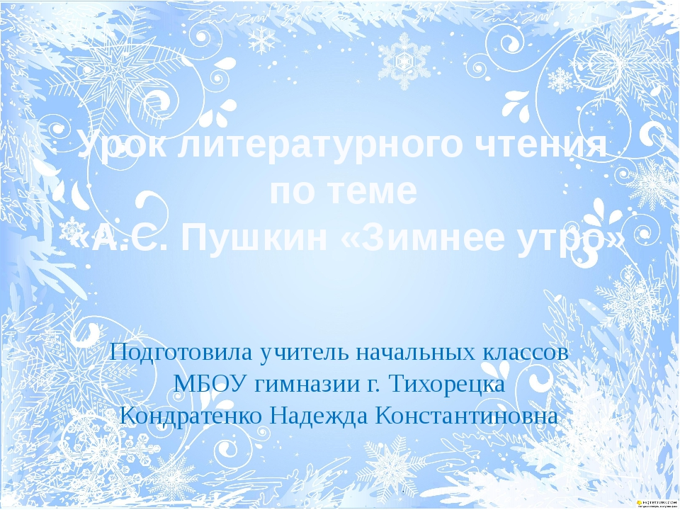 Урок литературного чтения по теме «А.С. Пушкин «Зимнее утро» Подготовила учит...