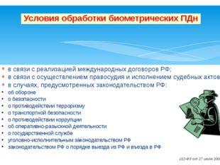 в связи с реализацией международных договоров РФ; в связи с осуществлением пр