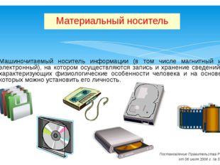 Машиночитаемый носитель информации (в том числе магнитный и электронный), на