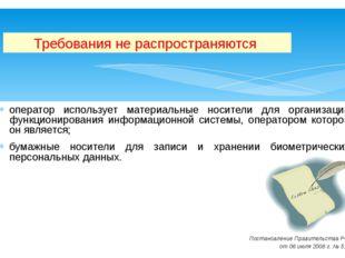 оператор использует материальные носители для организации функционирования ин