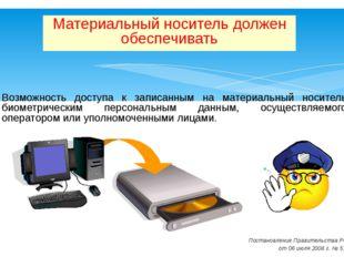 Возможность доступа к записанным на материальный носитель биометрическим перс
