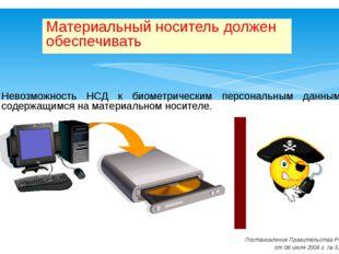 Невозможность НСД к биометрическим персональным данным, содержащимся на матер