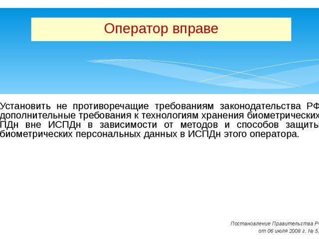Установить не противоречащие требованиям законодательства РФ дополнительные т...