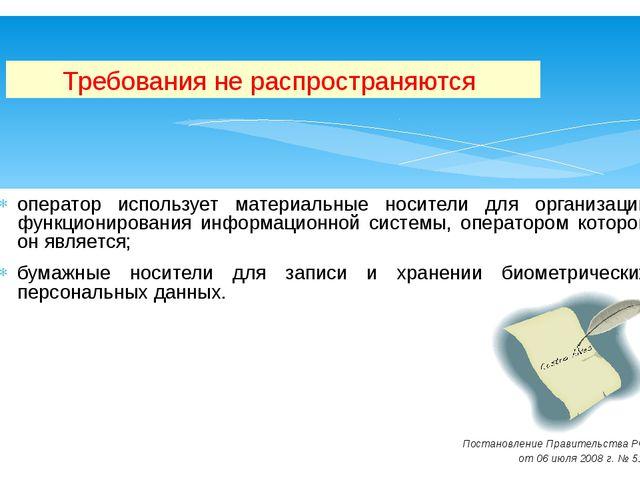 оператор использует материальные носители для организации функционирования ин...