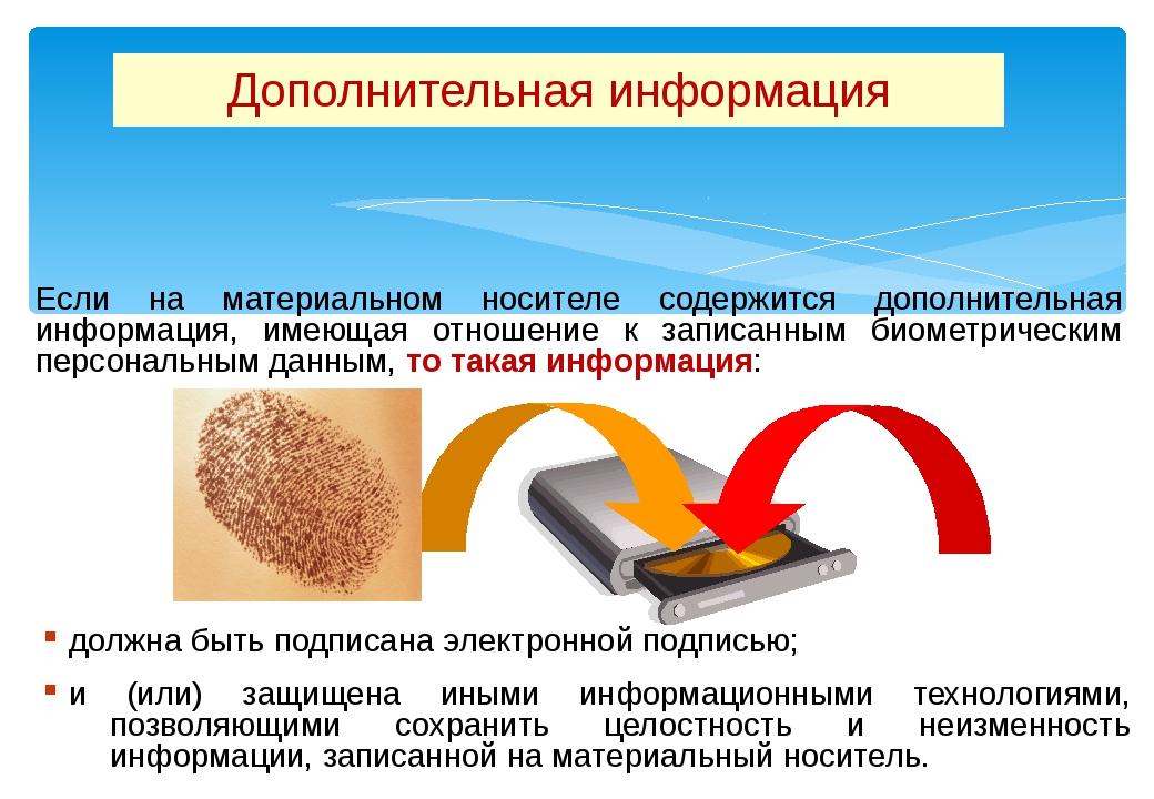 Если на материальном носителе содержится дополнительная информация, имеющая о...