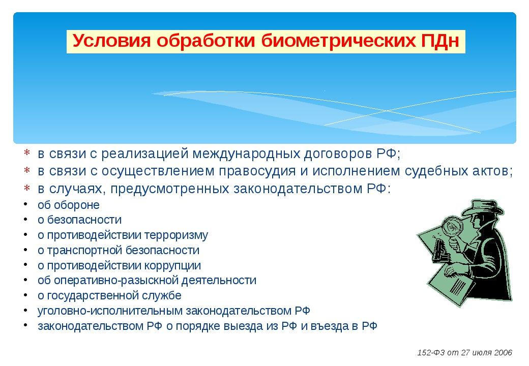 в связи с реализацией международных договоров РФ; в связи с осуществлением пр...