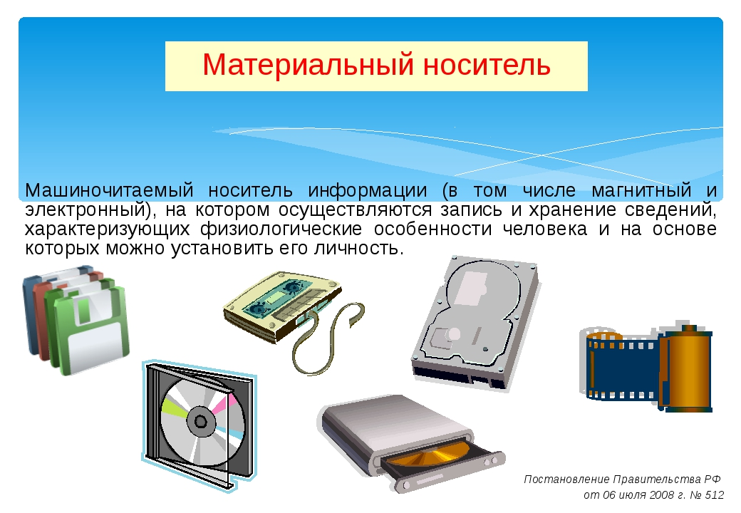 Машиночитаемый носитель информации (в том числе магнитный и электронный), на...