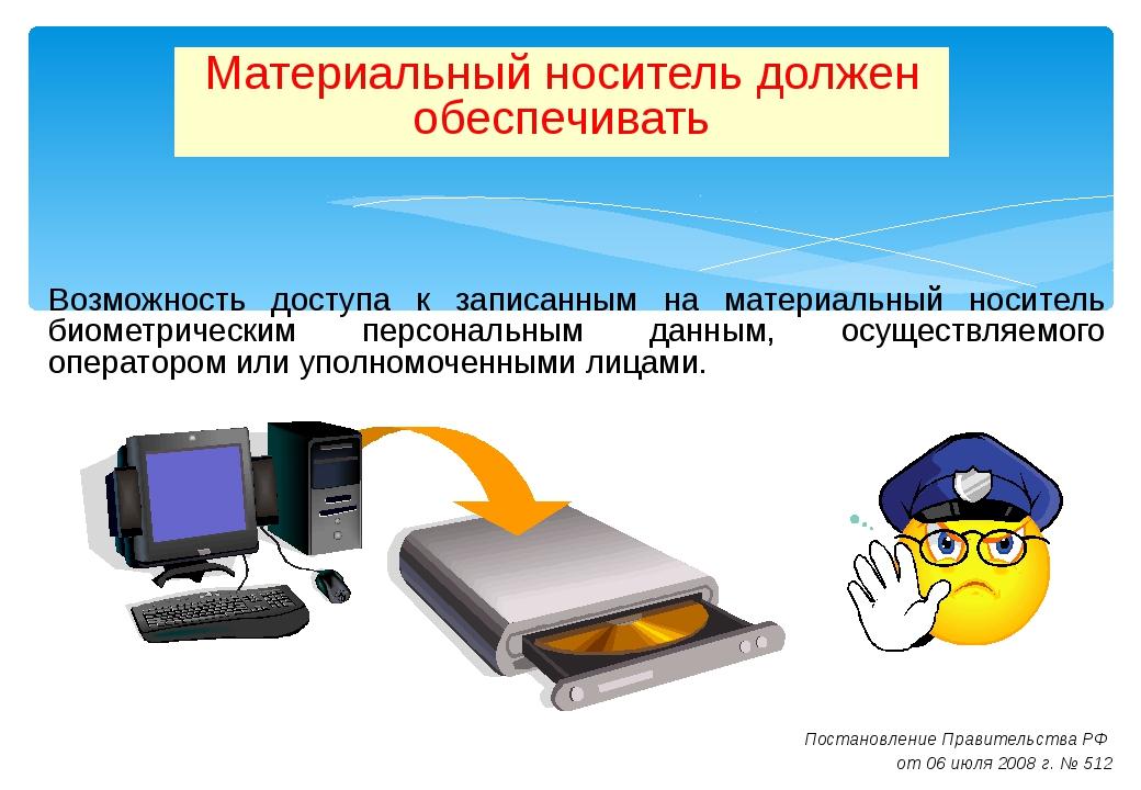 Возможность доступа к записанным на материальный носитель биометрическим перс...