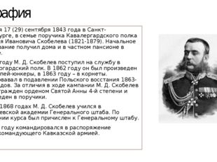 биография Родился 17 (29) сентября 1843 года вСанкт-Петербурге, в семье пору
