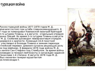 Русско-турецкая война Во время Русско-турецкой войны 1877-1878 годов М. Д. Ск