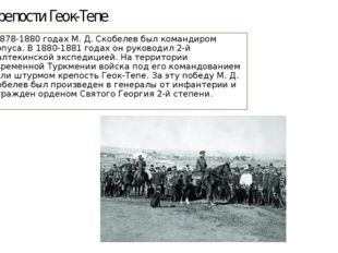 Штурм крепости Геок-Тепе В 1878-1880 годах М. Д. Скобелев был командиром корп