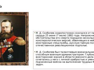 Смерть М. Д. Скобелев скоропостижно скончался от паралича сердца 25 июня (7 и