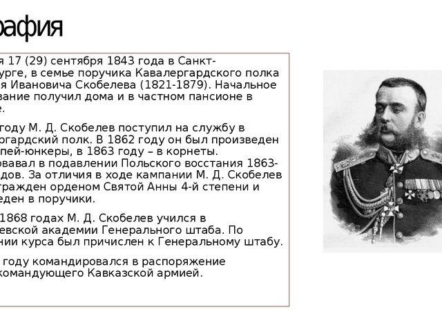 биография Родился 17 (29) сентября 1843 года вСанкт-Петербурге, в семье пору...
