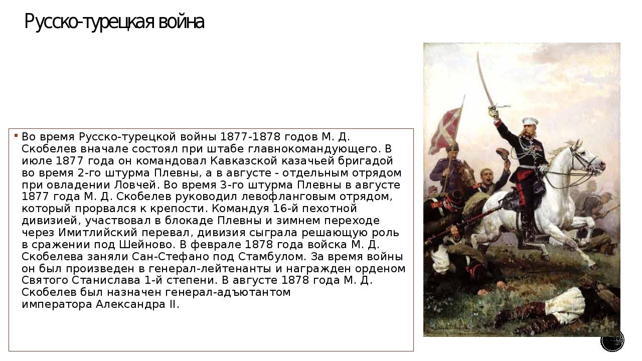 Русско-турецкая война Во время Русско-турецкой войны 1877-1878 годов М. Д. Ск...